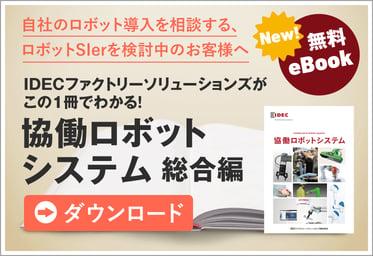 協働ロボットシステム総合編