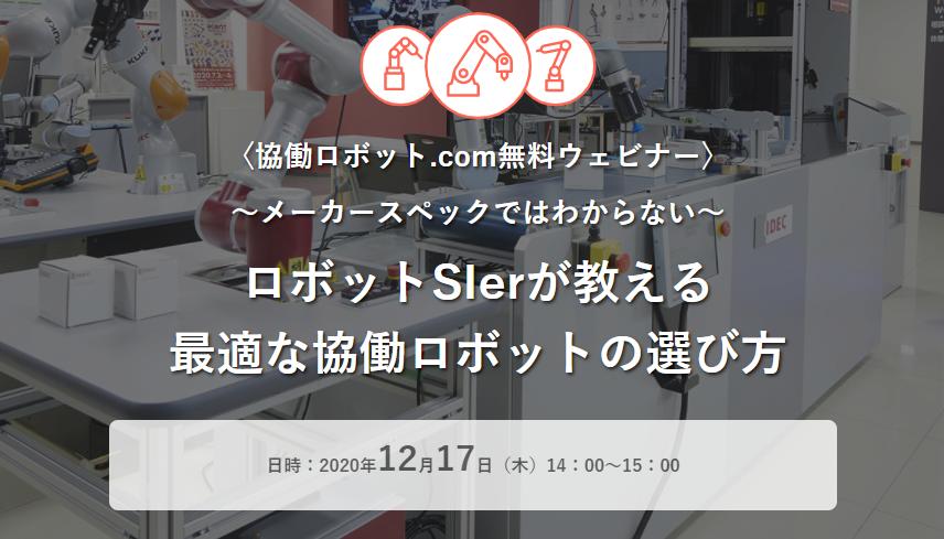 無料ウェビナー「ロボットSIerが教える最適な協働ロボットの選び方」12/17(木)実施【参加者募集中】