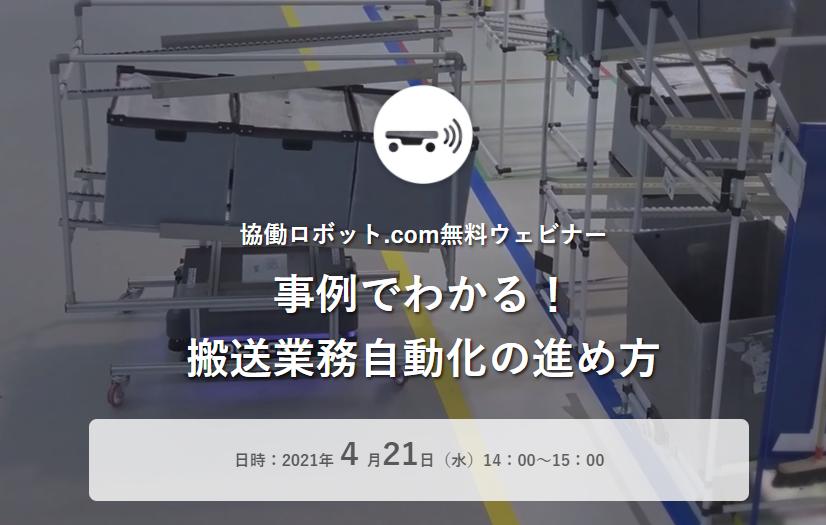 無料ウェビナー「事例でわかる! 搬送業務自動化の進め方」4/21(水)実施【参加者募集中】