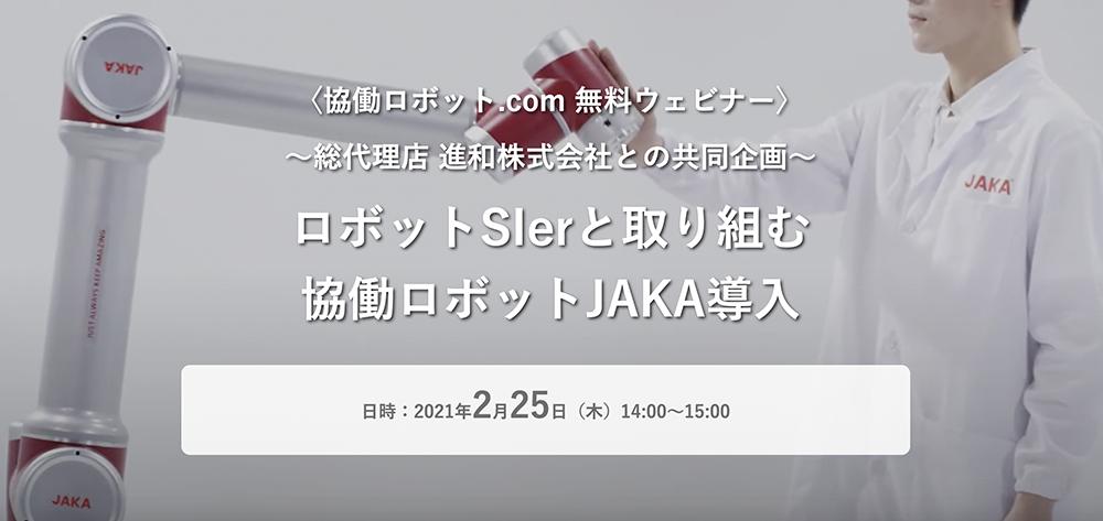 無料ウェビナー「ロボットSIerと取り組む協働ロボットJAKA導入」2/25(木)実施【終了致しました】