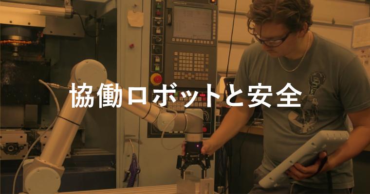 協働ロボットと安全