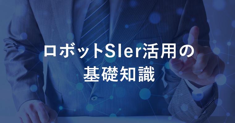 ロボットSIerの基礎知識