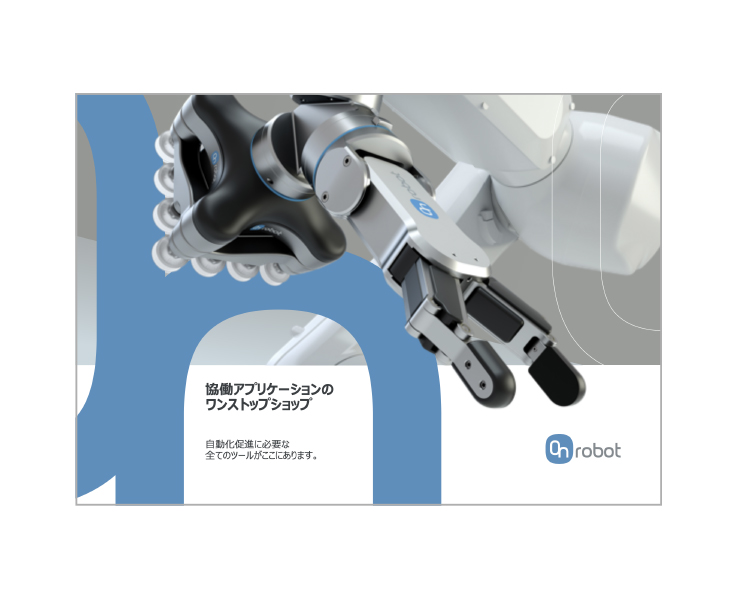 img-document-dl-front-cover_02-onrobot