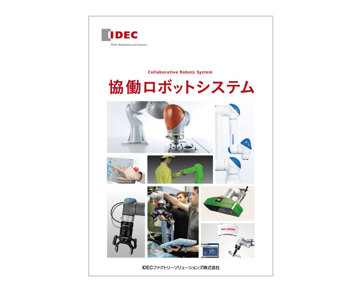 img-document-dl-front-cover_09-robot-system