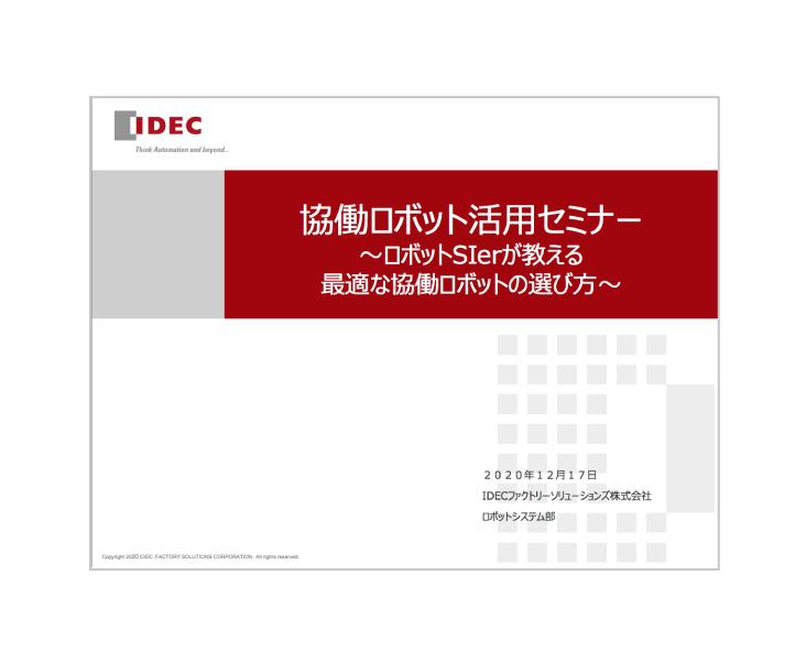 img-document-dl-front-cover_13-webinar-2