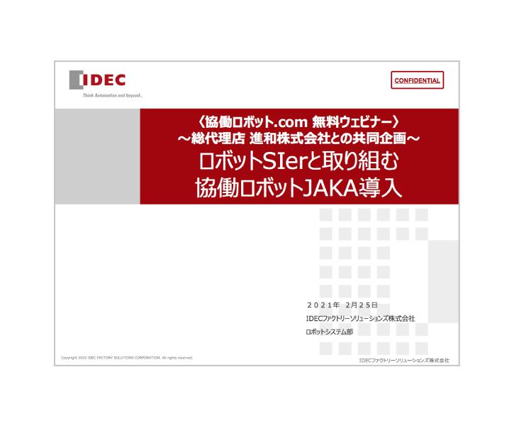img-document-dl-front-cover_14-webinar-3