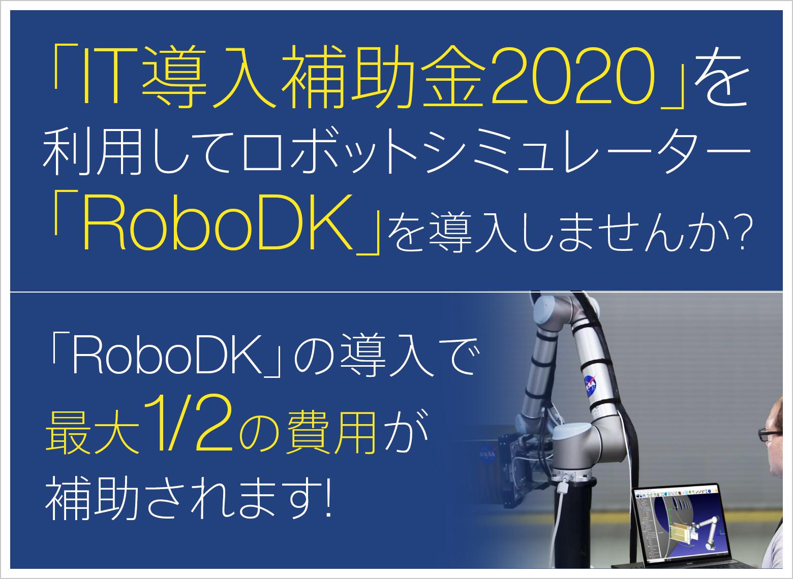 IT導入補助金を利用してロボットシミュレーター「RoboDK」を導入しませんか?