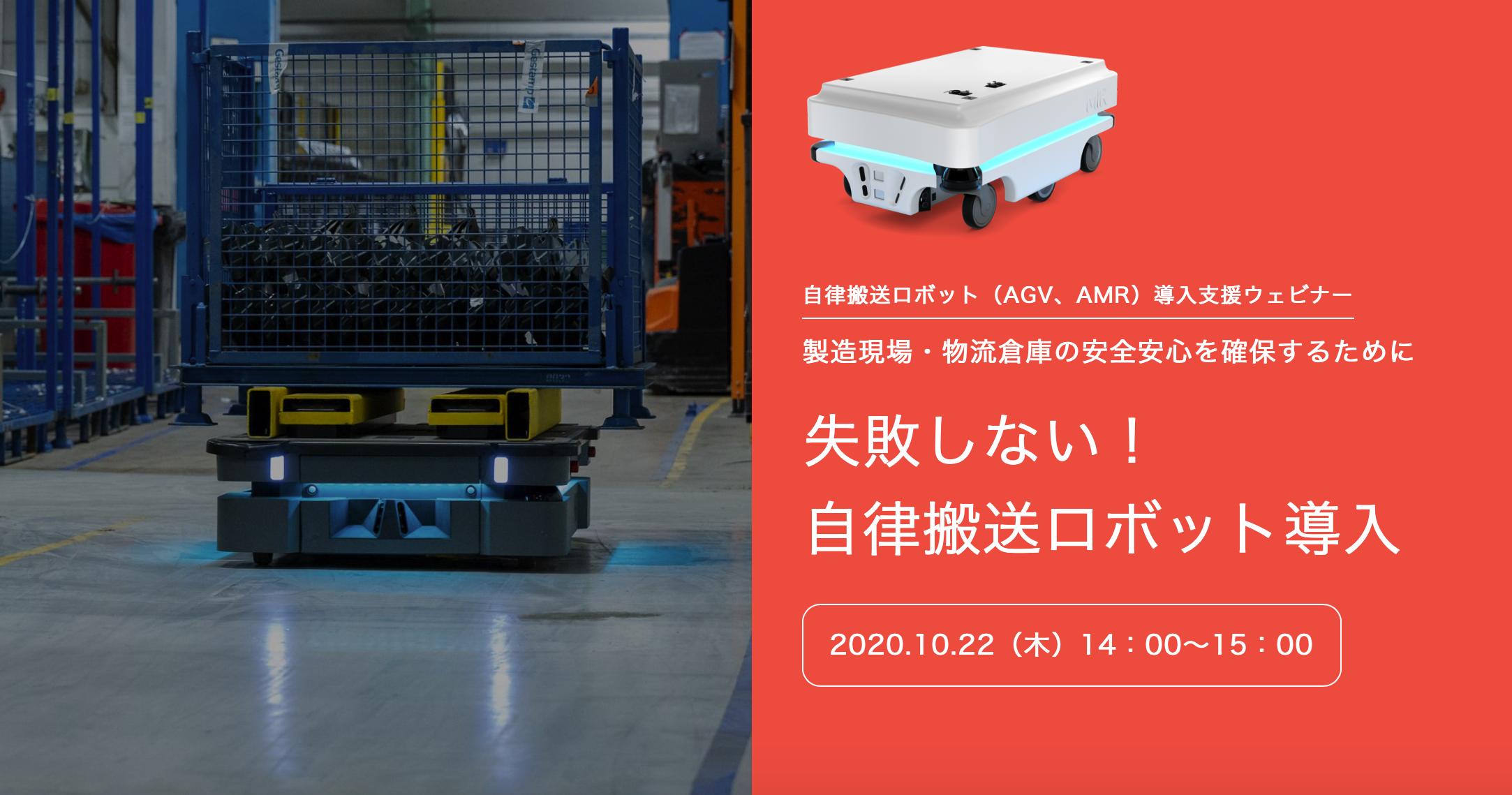 無料ウェビナー「失敗しない! 自律搬送ロボット導入」10/22実施 ※終了いたしました。