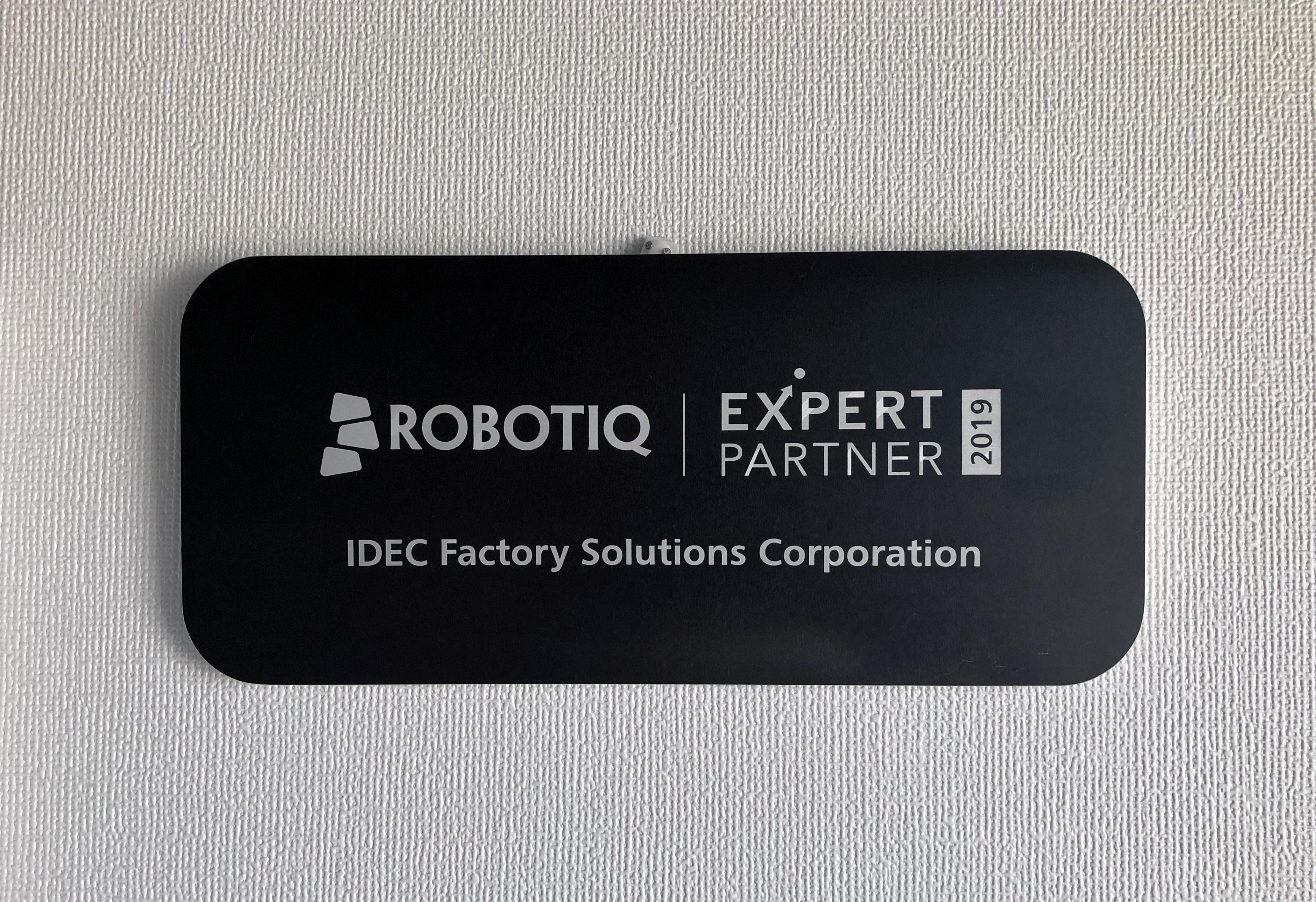 弊社は、ROBOTIQのエキスパートパートナー2019の認定を受けました。
